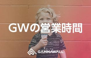 ガンマウォールGWの営業時間
