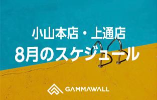8月スケジュールのお知らせ【お盆期間の営業について】