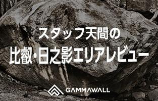 期間限定スタッフ天間の比叡・日之影エリアレビュー!
