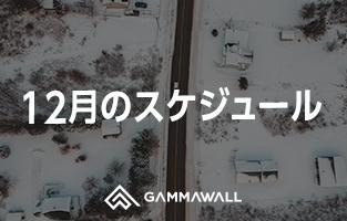 12月スケジュールのお知らせ