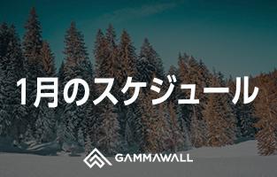1月スケジュールのお知らせ