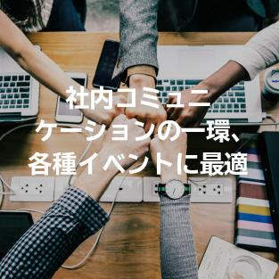 社内コミュニケーションの一環、各種イベントに最適