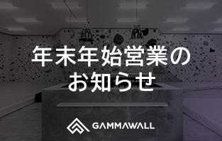 ガンマウォール熊本の年末年始営業のお知らせ
