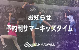 【お知らせ】予約制サマーキッズタイム