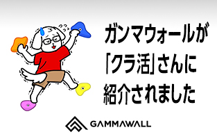 ガンマウォールが「クラ活」さんに紹介されました