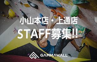 STAFF募集のお知らせ(社員、アルバイト)