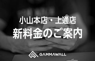【4/1より】新料金のご案内